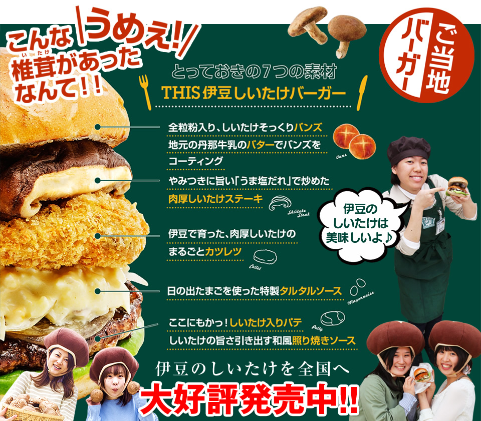 THIS 伊豆 しいたけバーガーの説明